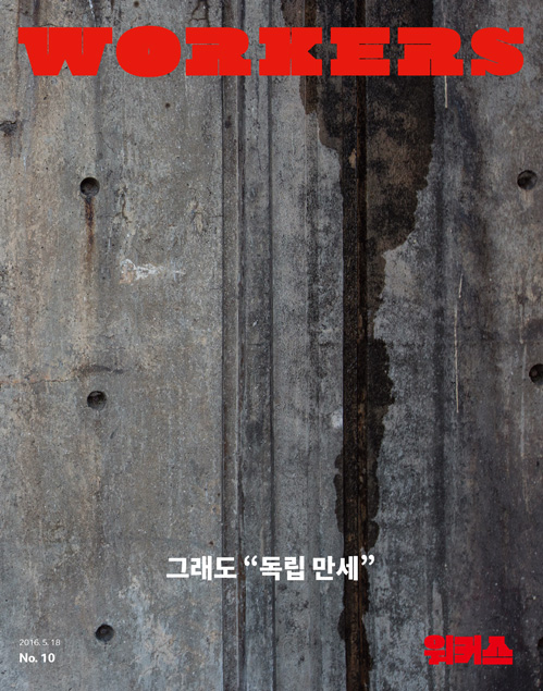 workers_cover10
