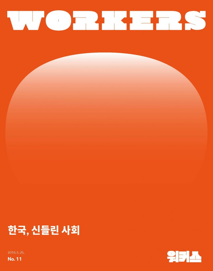 workers_no7_cover확인용2_2