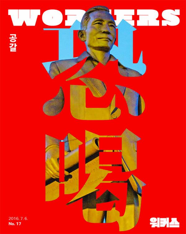 17호 표지. 디자인- 김어진