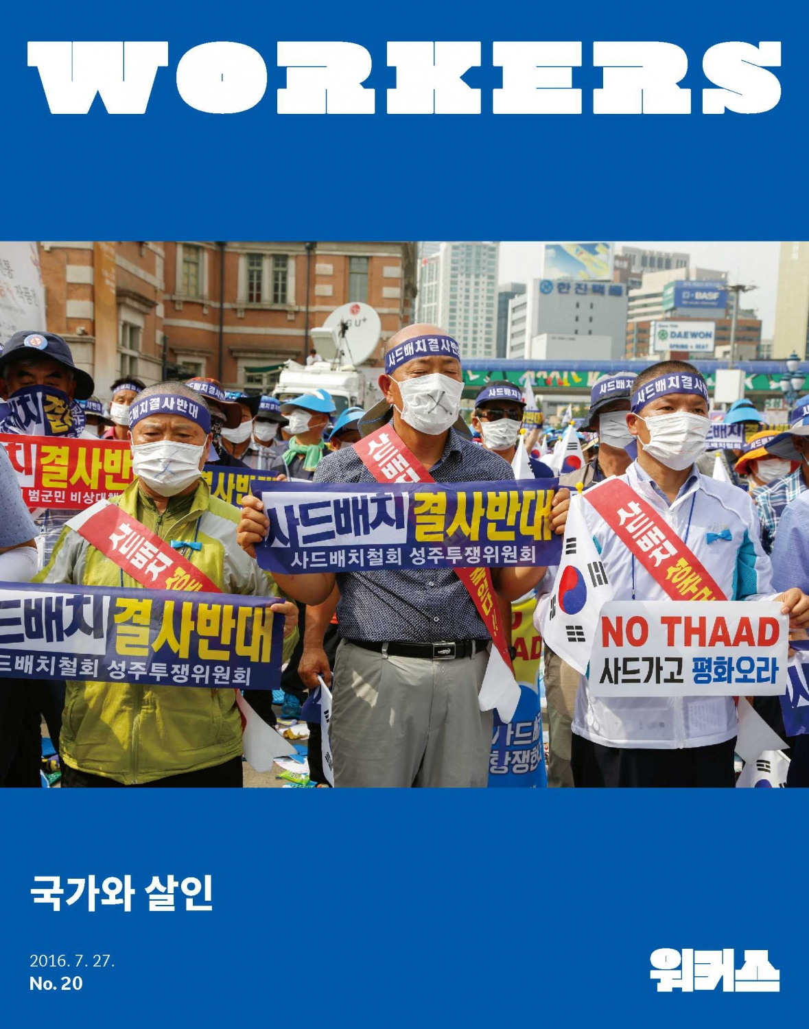 workers_no-020_cover+page_for-check_1