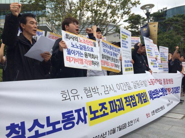 공공운수노조 서울경인지역공공서비스지부