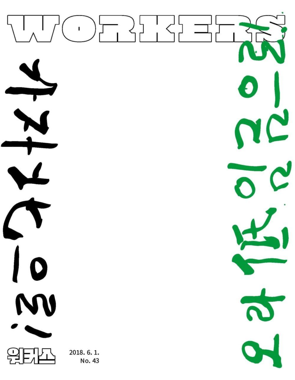 워커스 42호 표지