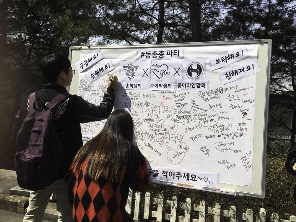 협성대 총여학생회 페이스북 페이지