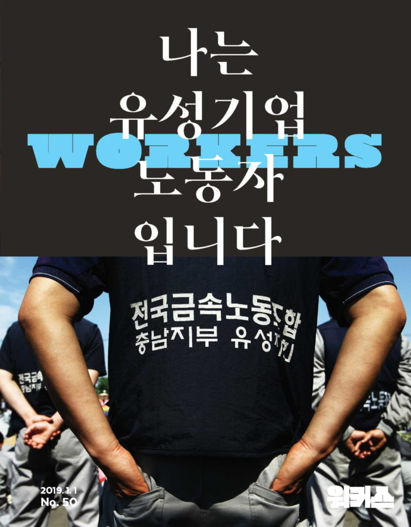 workers50_preview_cover