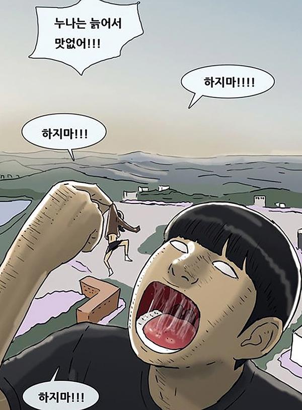 출처 : 네이버 웹툰