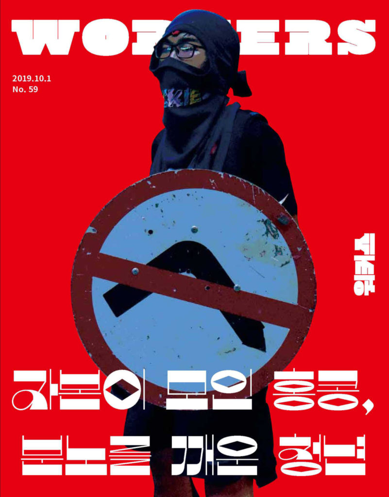 preview1_workers_issue_59_cover