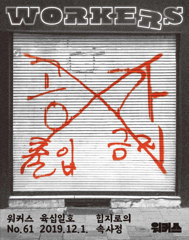 워커스 61호 표지