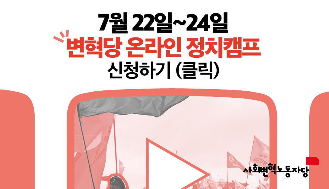 변혁당광고